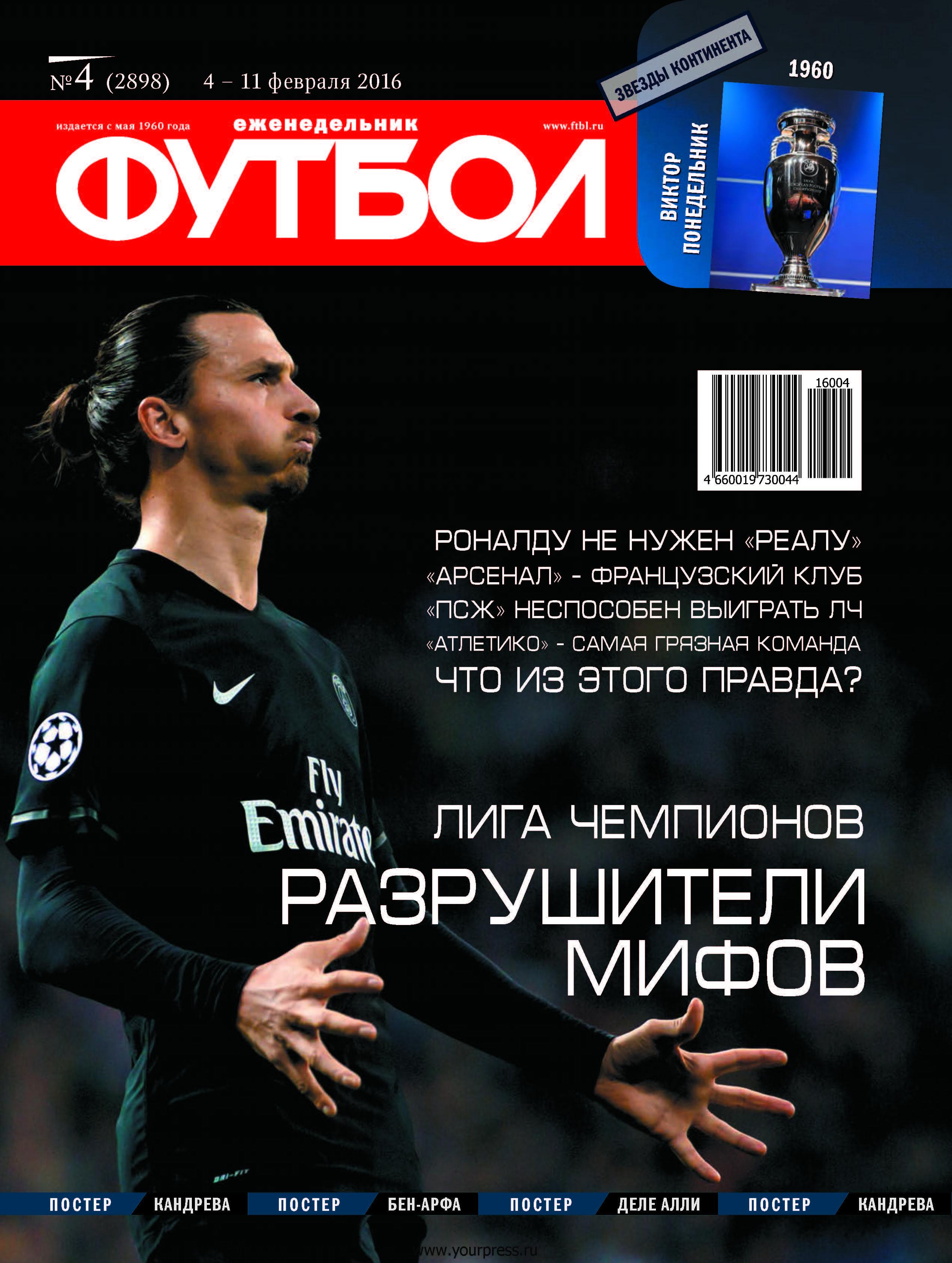Журнал футбол еженедельник сайт