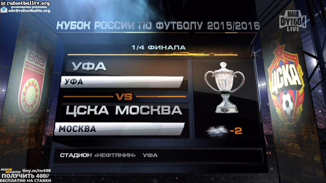 футбол кубок россии 1 4 финала будет